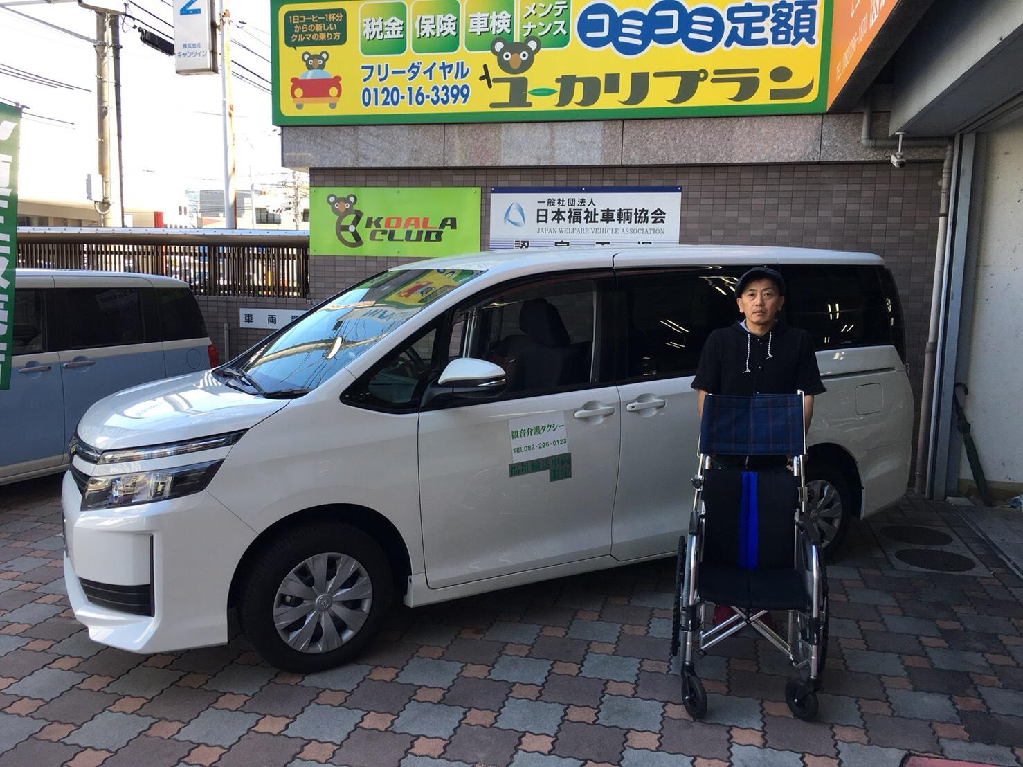 観音介護タクシー